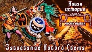 Завоевание Нового Света (рус.) Новая история.