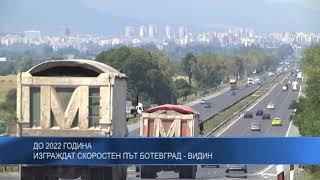 До 2022 година изграждат скоростен път Ботевград - Видин