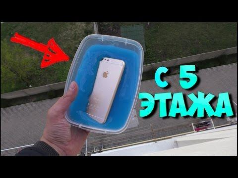 Можно ЛИЗУНОМ защитить iPhone 6 ?! СКИНУЛ с 5 ЭТАЖА?