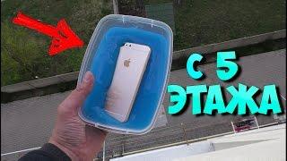 Можно ЛИЗУНОМ защитить iPhone 6 ?! СКИНУЛ с 5 ЭТАЖА? thumbnail
