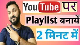 How To Create Playlist On Youtube | Create Playlist On Youtube 2020 |  Make Playlist On Youtube