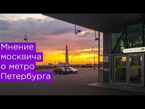 Мнение москвича о метро Петербурга. Станции Новокрестовская и Беговая