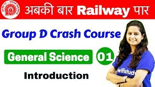 12:00 PM - Group D Crash Course | GS by Shipra Ma'am | Day#01 | Introduction