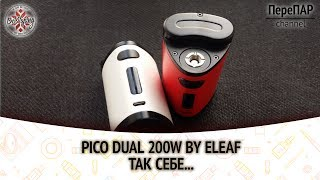 pico dual 200w by Eleaf. Так себе