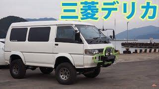 三菱デリカスターワゴンでドライブ オフロード仕様 でっかいタイヤを捕獲しに舞鶴まで MITSUBISHI DELICA L300