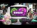 """フェス結果発表  『イカ vs タコ』 1周年記念 スプラトゥーン2 Splatoon 2  """"Results"""" Squid vs Octopus Splatfest"""