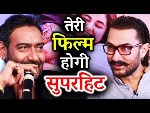 Ajay Devgn PROMOTES Aamir Khan's Secret Superstar - Golmaal Again