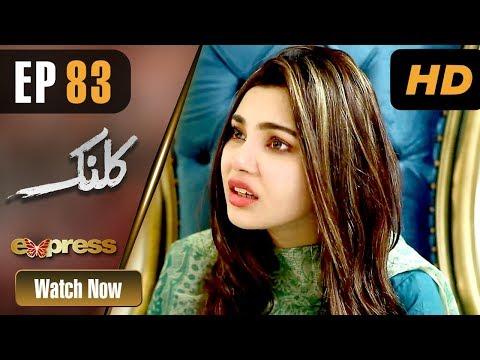 Kalank - Episode 83 - Express Entertainment Dramas