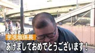 芋洗坂係長DVD発売計画! 2013年始動!!それを記念して今回は特別...