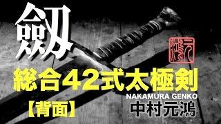 剣 42式総合太極剣 全套路 背面 中村元鴻