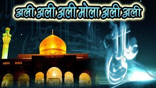 Ali Ali Moula Ali   Haq Ali Ali Mula Ali Ali Manqabat