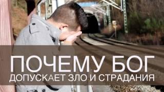 Почему Бог допускaет зло и страдания - Сергей Черняев Римлянам 828