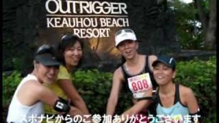 Kona Marathon 2010 1994年に始まったランニングイベントで家族や仲間と...
