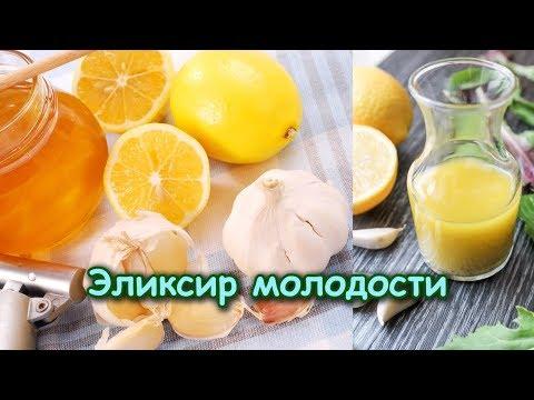 Чеснок, лимон, мед, масло. Омолаживающий эликсир.
