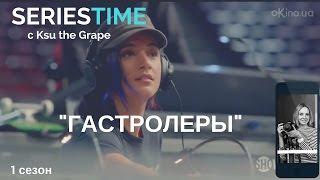 Гастролёры / Roadies (2016) сериал | Series Time с Ksu the Grape