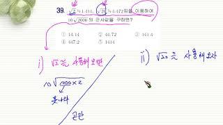 중3수학근호를포함한식의계산연습문제39번
