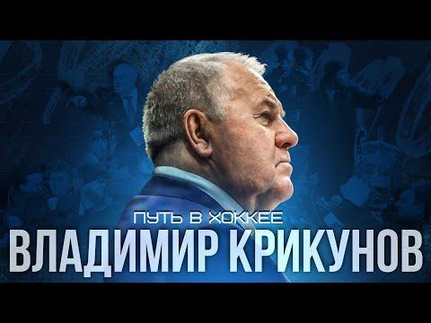 Владимир Крикунов: Путь в хоккее