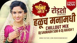 Haluch Manamadhi   Chillout Mix   DJ Saurabh SDD & DJ Akash 1   Lagir Zal Ji