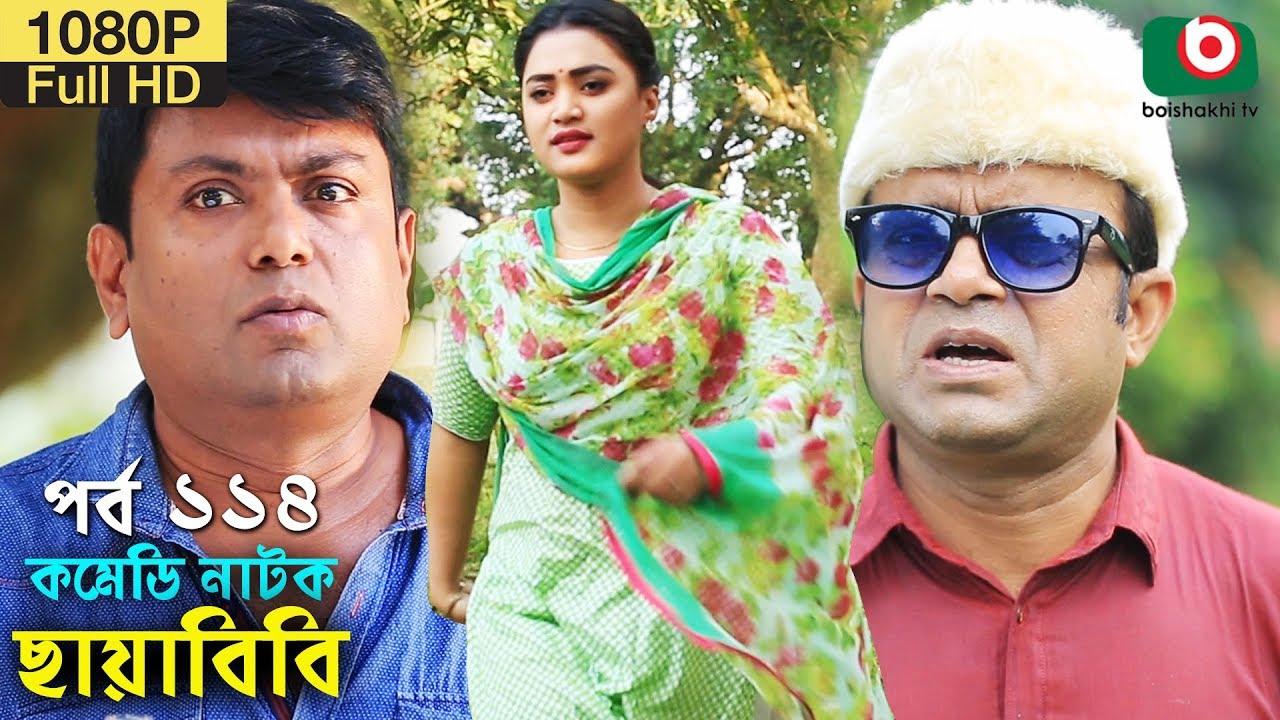 কমেডি নাটক - ছায়াবিবি | Bangla New Funny Natok Chayabibi EP 114 | AKM Hasan & Jamil | Drama Seri