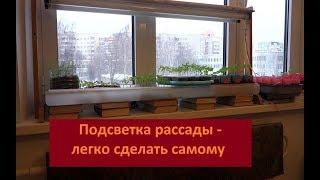 ПОДСВЕТКА ДЛЯ РАССАДЫ-ЛЕГКО СДЕЛАТЬ САМОМУ