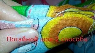 ПОТАЙНОЙ ШОВ- 2 способа (как зашить подушку, игрушку, дырку,как подшить брюки, низ юбки, низ платья)