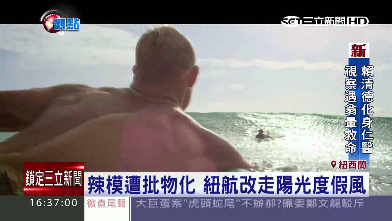 沙灘變機艙! 紐航飛安影片玩衝浪|三立新聞臺 - YouTube