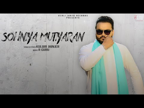 Sohniya Mutiyaran- Kulbir Jhinjer (Full Song) Latest Punjabi Songs 2018 | Vehli Janta Records
