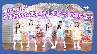 miracle2 from ミラクルちゅーんず! - まわれ☆まわれ