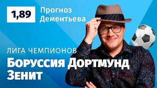 Боруссия Дортмунд – Зенит. Прогноз Дементьева