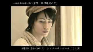 2012年8/15[水]~19[日]に新宿のシアターサンモールで上演する本格文学...