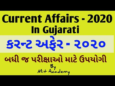 Current affairs 2020 | Competitive exam Important Question in Gujarati by Mit academy