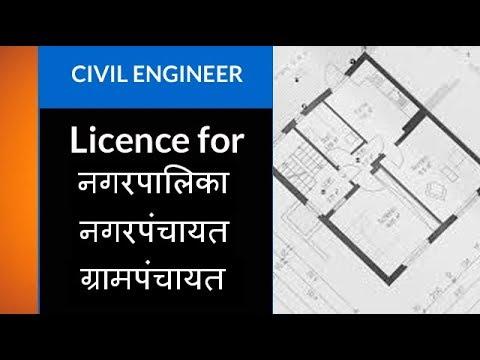 How to get Civil Engineer License for Nagar Palika or Nagar Panchayat l Hindi guidance l Suraj Laghe