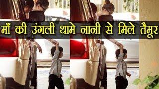 Taimur Ali Khan GUIDES Kareena Kapoor Khan to NANI Babita Kapoor's house | FilmiBeat