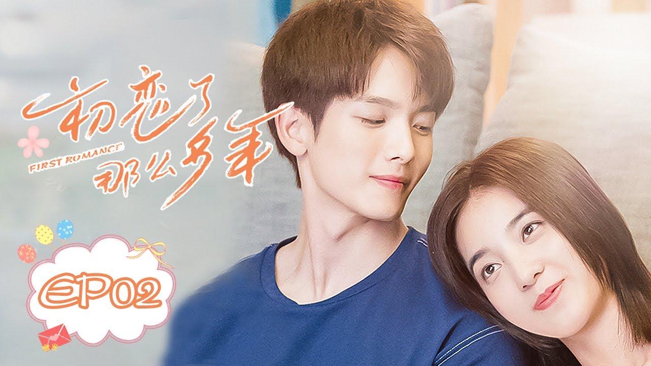 【Eng Sub】初恋了那么多年 EP 02 | First Romance (2020)?(王以纶,万鹏,卢洋洋)