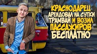 Из России с любовью  Краснодарец арендовал на сутки трамвай и возил пассажиров бесплатно