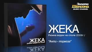 Жека - Анти-тормоза (Audio)(, 2012-10-08T13:32:35.000Z)