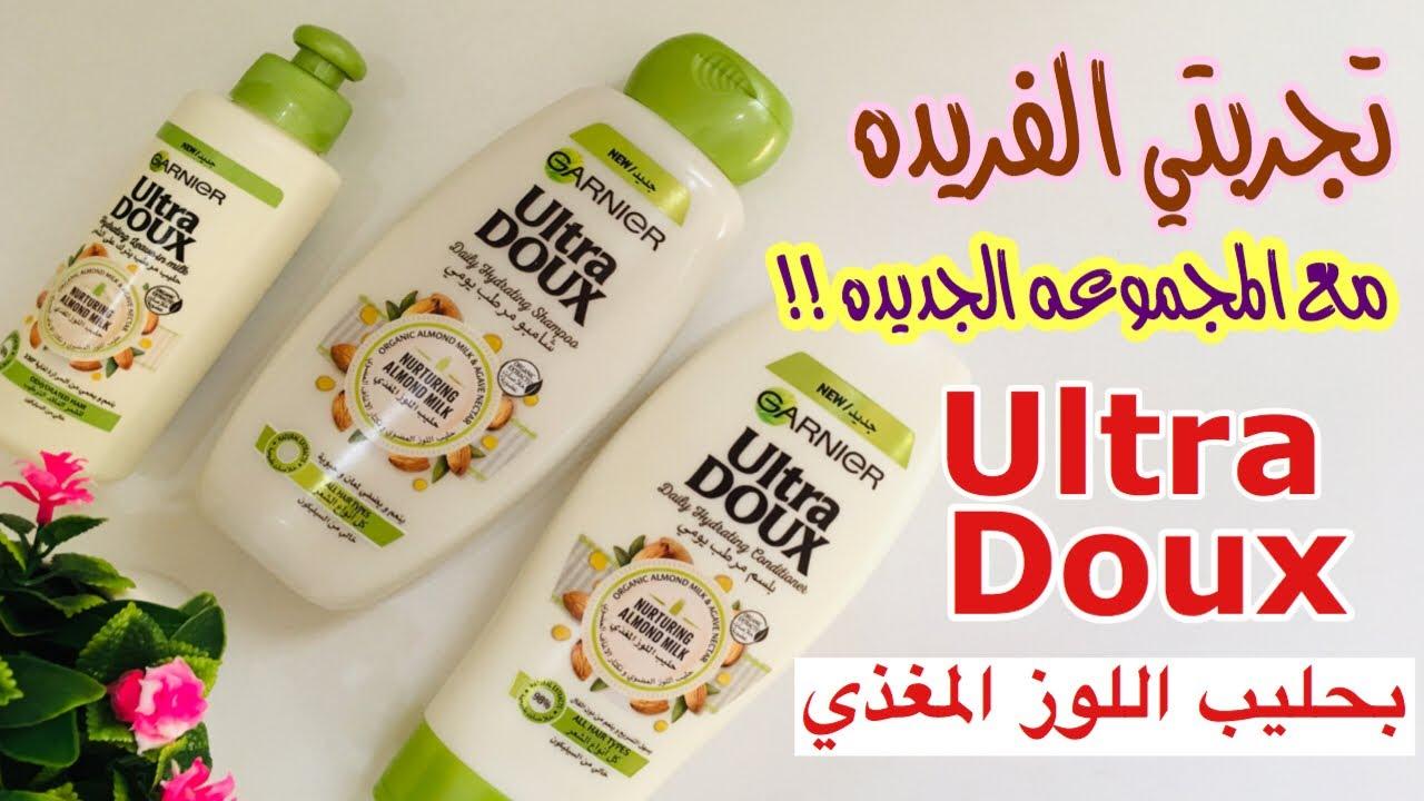 تجربتي مع المجموعه الجديدة شامبو و بلسم و كريم ألترا دو Ultra Doux من غارنييه بحليب اللوز المغذي Youtube
