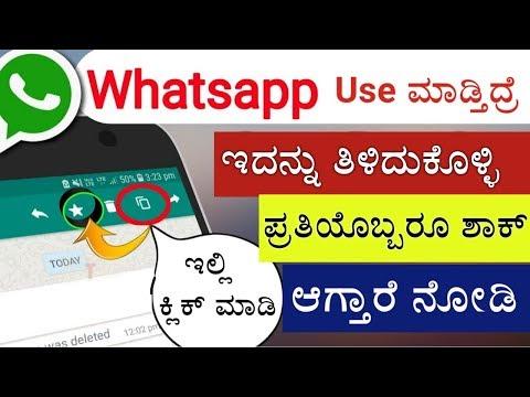 5 WhatsApp Amazing Secret Tricks 2019 (New) By Tech For Genius