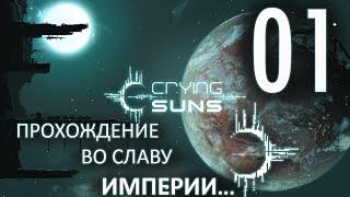 Crying Suns Прохождение Эпизод 1  Сектор 1