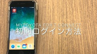【My TOYOTA for T-Connect】ログイン方法