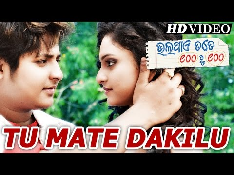 TU MATE DAKILU | Romantic Title Song I BHALA PAYE TATE SAHE RU SAHE I Sarthak Music | Sidharth TV