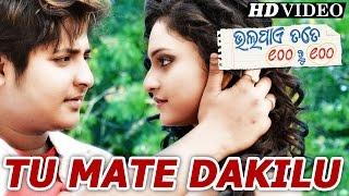 Download lagu TU MATE DAKILU | Romantic Title Song I BHALA PAYE TATE SAHE RU SAHE I Sarthak Music | Sidharth TV