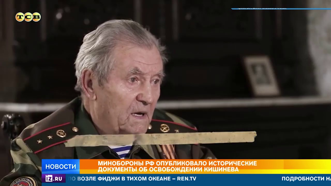 Ветераны ВОВ рассказали об операции по освобождению Кишинева