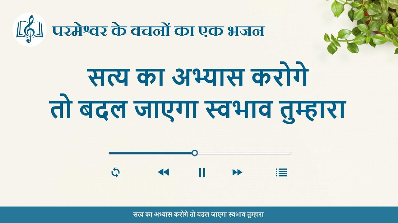 सत्य का अभ्यास करोगे तो बदल जाएगा स्वभाव तुम्हारा   Hindi Christian Song With Lyrics
