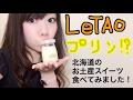 【北海道 スイーツ】北海道のお土産スイーツ! LeTAOの美味しくて可愛いお土産スイーツを食べてみました!【藤川紗綾のニートちゃんねる】
