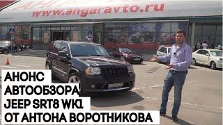 Jeep SRT8 WK1 анонс теста от Антона Воротникова в Ангар Авто(Наш сайт http://angaravto.ru/catalog/cars/ +7 (495) 743-00-84 Мы в Instagram https://www.instagram.com/angaravto.ru Мы в Facebook ..., 2016-07-22T04:24:20.000Z)