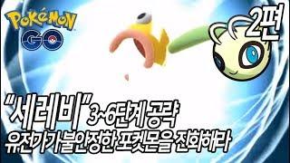 포켓몬고 세레비 리서치 2편|3~5단계 공략! 유전자가 불안정한 포켓몬을 찾아라![Pokémon Go][포켓몬GO]