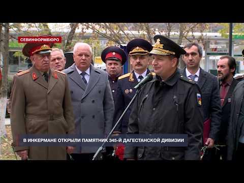 В Севастополе торжественно  открыли памятник 345-й Дагестанской стрелковой дивизии