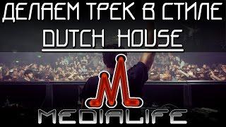 Создание Dutch House музыки в FL Studio(Создание Dutch House музыки в FL Studio. Делаем трек в стиле Dutch House (Martin Garrix - Animals). Чем больше лайков, тем чаще выходят..., 2015-03-17T19:01:37.000Z)