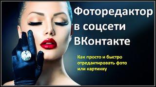Фоторедактор в соцсети ВКонтакте. Как изменить картинку или фото